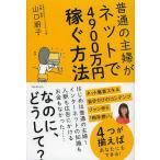 普通の主婦がネットで4900万円稼ぐ方法/山口朋子