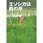 エゾシカは森の幸 人・森・シカの共生/大泰司紀之/平田剛士/近藤誠司