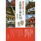 御朱印帳とめぐる北海道の神社70/梅村敦子/旅行