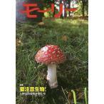 モーリー 北海道ネーチャーマガジン 53