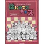 日曜はクーポン有/ はじめてのチェス/権田源太郎