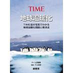 地球温暖化 TIME誌の写真でわかる地球温暖化問題と解決法/タイム誌編集部
