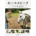ホース・スピーク これからの人と馬との対話ガイド/SharonWilsie/GretchenVogel/宮田朋典