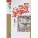嘉永五年東北 吉田松陰『東北遊日記』抄/織田久