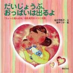 だいじょうぶ、おっぱいは出るよ 「ちょっと踏んばる」母乳育児のコツと知恵/福井早智子/國本りか
