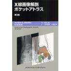 X線画像解剖ポケットアトラス/トルステンB.メーラー/エミールレイフ/町田徹