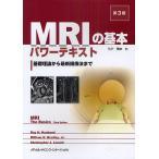 MRIの基本パワーテキスト 基礎理論から最新撮像法まで/レイH.ハシェミ/ウィリアムG.ブラッドリー,Jr./クリストファーJ.リサンチ