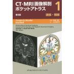 CT・MRI画像解剖ポケットアトラス 1/トルステンB.メーラー/エミールレイフ/町田徹