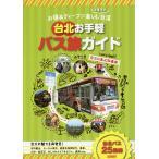 Yahoo!bookfan Yahoo!店台北お手軽バス旅ガイド お得&ディープに楽しむ2度目の台湾/旅行