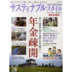 Yahoo!オンライン書店boox @Yahoo!店ナイスリフォーム サスティナブルスタイル No.41(2011)