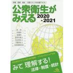 公衆衛生がみえる 2020−2021/医療情報科学研究所