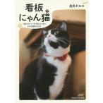看板にゃん猫(こ) 猫たちがこっそり教えてくれた14の奇跡の出会い/逸見チエコ