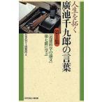 人生を拓く広池千九郎の言葉 第1集/モラロジー研究所
