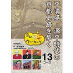Yahoo!オンライン書店boox @Yahoo!店平清盛・源平時代の京都史跡を歩く13コース 京都源平ウォーキング/青木繁男/旅行