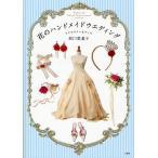 Yahoo!オンライン書店boox @Yahoo!店花のハンドメイドウエディング アクセサリー&グッズ/坂口美重子