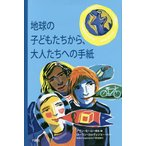Yahoo!bookfan Yahoo!店地球の子どもたちから、大人たちへの手紙/アラン・セール/・編ローラン・コルヴェジエ