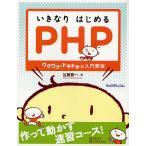 いきなりはじめるPHP ワクワク・ドキドキの入門教室/谷藤賢一