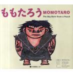 日曜はクーポン有/ ももたろう 日本語&英語CD付絵本/なかむらともこにほんごほんだとよくに