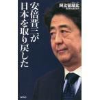 「〔予約〕安倍晋三が日本を取り戻した /阿比留瑠比」の画像