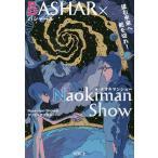 BASHAR×Naokiman Show 望む未来へ舵を切れ!/NaokimanShow/ダリル・アンカ