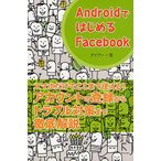 AndroidではじめるFacebook/ゲイザー