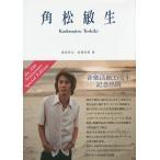 角松敏生 the 35th Anniversary Special Edition/前田祥丈/金澤寿和