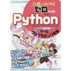 12歳からはじめるゼロからのPythonゲームプログラミ