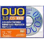 CD DUO「デュオ」3.0/復習用/鈴木陽一