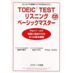 TOEIC TESTリスニングベーシックマスター はじめての受験から730点をめざせ!/妻鳥千鶴子