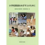 小学校教員をめざす人のために/関東学院大学教育学部初等教育研究会