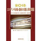 コンデンサ市場・部材の実態と将来展望 コンデンサ市場実態/予測・関連部材/技術・主要応用製品 2015/日本エコノミックセンター