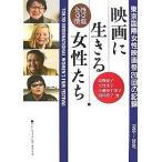映画に生きる女性たち 東京国際女性映画祭20回の記録 1985〜2007/高野悦子