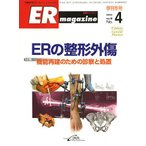 ERマガジン Vol.10No.4(2013Winter)