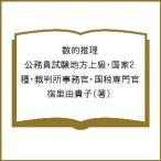 数的推理 公務員試験地方上級・国家2種・裁判所事務官・国税専門官/宿里由貴子