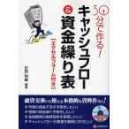 30分で作る!キャッシュフロー&資金繰り表/杉田利雄