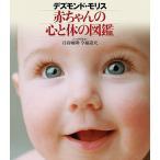 赤ちゃんの心と体の図鑑/デズモンド・モリス