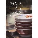 ラーメンをつくる人の物語 札幌の20人の店主たち/長谷川圭介