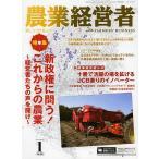 農業経営者 耕しつづける人へ No.202(2013−1)