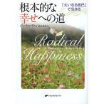 根本的な幸せへの道 「大いなる自己」で生きる/ジーナ・レイク/鈴木里美