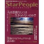 スターピープル フォー・アセンション 地球人類の意識の覚醒を目指すスピリチュアル・マガジン Vol.33(2010Summer)