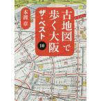 古地図で歩く大阪ザ・ベスト10/本渡章/旅行