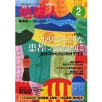 地球人 いのちを考えるヒーリング・マガジン 2号(2004)/帯津良一