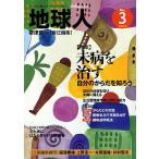 地球人 いのちを考えるヒーリング・マガジン 3号(2004)/帯津良一