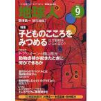 地球人 いのちを考えるヒーリング・マガジン 9号(2006)/帯津良一