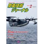防衛技術ジャーナル 371/防衛技術協会
