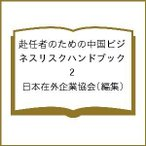 赴任者のための中国ビジネスリスクハンドブック 2/日本在外企業協会
