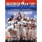 高校野球グラフCHIBA 2019