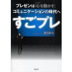 Yahoo!bookfan Yahoo!店すごプレ プレゼンは「心を動かす」コミュニケーションの時代へ/河合浩之