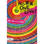 No原発,ONE LOVE!/星川一星akaいしだ壱成