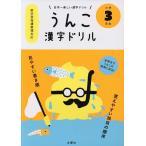 うんこ漢字ドリル 日本一楽しい漢字ドリル 小学3年生